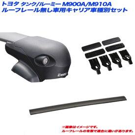 キャリア車種別セット タンク/ルーミー M900A/M910A H28.11〜 ルーフレール無し車用 INNO/イノー XS201 + XB123 x 2 + K491
