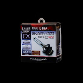 HIDバルブ 純正交換バーナー D2S/D2R 6700K クールホワイト 2700lm Exシリーズ 12V車専用 35W ヴァレンティ/Valenti HDX803-D2C-67