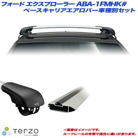 キャリア車種別専用セット フォード エクスプローラー ABA-1FMHK# H23.5〜H27.9 PIAA/Terzo EF103A + EB100A + EB100A