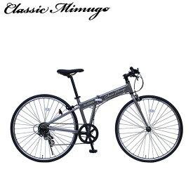 Classic Mimugo FDB700C7SG 折りたたみ自転車 折り畳み 折畳み 7段変速 ガンメタ ミムゴ MG-CM7007G