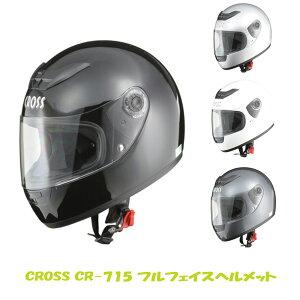 バイク フルフェイス ヘルメット フリーサイズ シルバー(グレー) ホワイト(白) ブラック(黒) ガンメタリック リード工業 LEAD CR-715