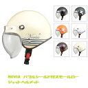 バブルシールド付スモールロージェットヘルメット レディースフリー(55〜57cm未満) リード工業 LEAD NOVIA