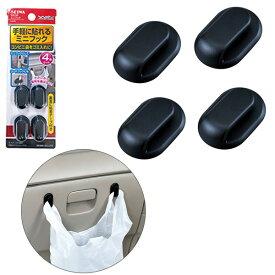 ミニフック 4個セット 粘着テープ貼り付け ゴミ袋掛けやスマートキー掛けに 車用 セイワ WA36