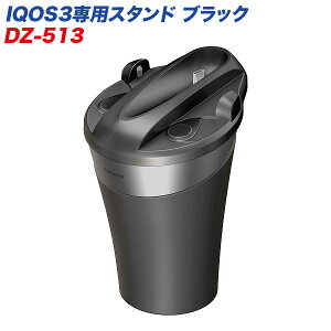 IQOS3専用スタンド ブラック 横置き 充電可能 吸い殻入れ 灰皿 すべり止め付 IQOS専用たばこ置き 底面キャップ カーメイト