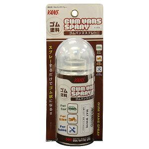 ゴムバンズスプレー マットホワイト ゴム塗料 ゴムの質感に 日本製 ダイヤワイト/DIA-WYTE 1377