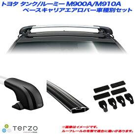 キャリア車種別専用セット トヨタ タンク/ルーミー M900A/M910A H28.11〜 PIAA/Terzo EF100A + EB108AB + EB108AB + EH427