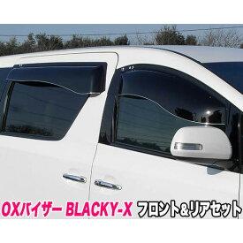 BLACKY-X ブラッキーテン フロント&リアセット 超真っ黒 タンク/ルーミー/ジャスティ/トール M900/M910系 OXバイザー BL(R)-117