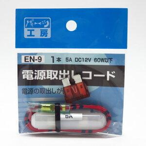 電源取り出しコード 10A平型ヒューズ用 使用機器7Aまで DC12V/84W以下 ヒューズ電源 パーツ工房 EN-9