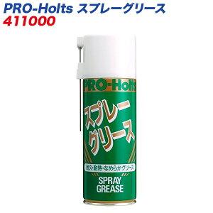 PRO-Holts スプレーグリース 420ml リリウム系 耐熱・耐寒・耐水・耐候性抜群 引火点210℃ 411000
