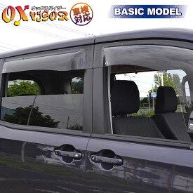 ベーシックモデル リア タンク・ルーミー・ジャスティ・トール M900/M910系 OXバイザー OXR-712