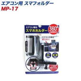 エアコン用 スマフォルダー 360度角度調整可能 縦・横対応 50〜85mmまで プロキオン MP-17