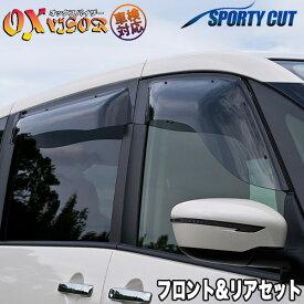 スポーティーカット フロント&リアセット タンク ルーミー ジャスティ トール 900系 電動格納ミラー対応 OXバイザー SP-117+OXR-712