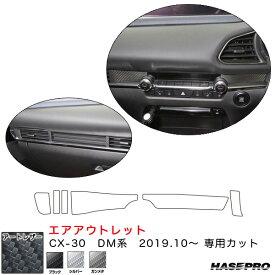 マジカルアートレザー エアアウトレット CX-30 DM系(R1.10〜) カーボン調シート【ブラック/シルバー/ガンメタ】全3色 ハセプロ