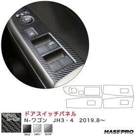 マジカルカーボン ドアスイッチパネル N-ワゴン JH3・4(R1.8〜) カーボンシート【ブラック/シルバー/ガンメタ】全3色 ハセプロ