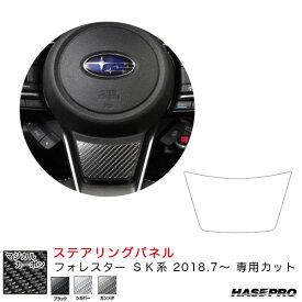 マジカルカーボン ステアリングパネル フォレスター SK系(H30.7〜) カーボンシート【ブラック/シルバー/ガンメタ】全3色 ハセプロ