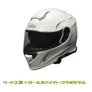 インナーシールド付きモジュラー ヘルメット バイク 白 ホワイト リード工業 LEAD