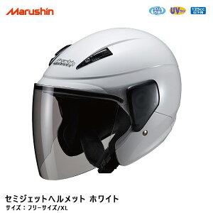 セミジェットヘルメット フリー/XL 125cc以下用 ホワイト 白 バイク 原付 洗える内装 UVカット マルシン工業 M-520