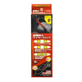 ステアリングロックワイヤー ハンドルロック 盗難防止 取付簡単 車 軽量 専用キー付属 CAPスタイル BG-890