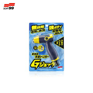 Gジェッター C-199 洗車専用散水ノズル ホースリールに取付るだけ すべりにくいエラストマー樹脂製 ソフト99 04199