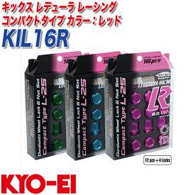 キックス レデューラ レーシング コンパクトタイプ ロック&ナット M12×P1.5 12+4個 レッド KYO-EI KIL16R