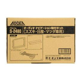 エーモン/amon:S2480 オーディオ ナビゲーション取付キットスズキ 日産 マツダ車用
