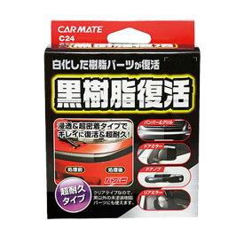 カーメイト 黒樹脂復活剤 バンパーモールミラードアノブに C24/