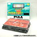 エアフィルター/エレメント 純正交換 SAFETY エアーフィルター/PIAA PA64/