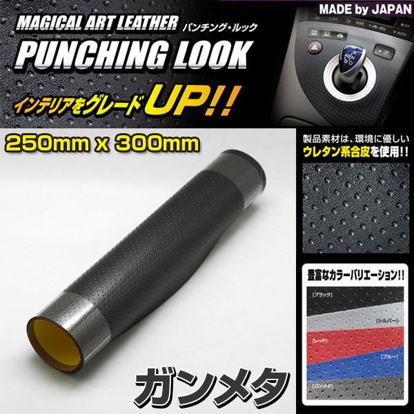 ハセプロ/HASEPRO マジカルアートレザー パンチング・ルック 250mm×300mm Sサイズ ガンメタ LCPGU-S