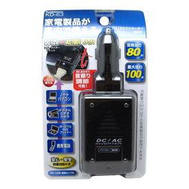 インバーター DC/ACインバーター 定格出力80W 家庭用電源AC100Vに変換/カシムラ KD-63/