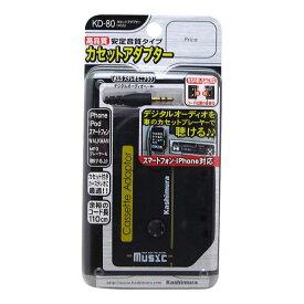アダプター iPhone4S/iPod/WALKMAN用カセットアダプター φ3.5ステレオミニプラグ/カシムラ KD-80/