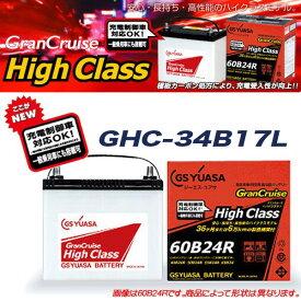 GSユアサ 高性能カーバッテリー グランクルーズ ハイクラス 充電制御車対応 開放型【3年補償】 自家用乗用車 GHC-34B17L