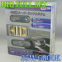 レミックス HID フォグランプ フルキット 12V 35W 6000K UVカット処理済 角型 RS-4835/