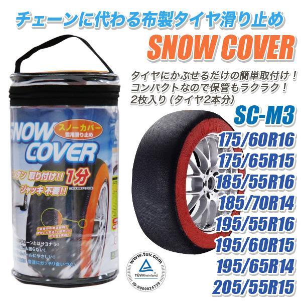 CAP:SC-M3 簡単 布製 タイヤチェーン スノーカバー 185/70R14 175/65R15 195/65R14 175/60R16 195/60R15 185/55R16 195/55R16 205/55R15