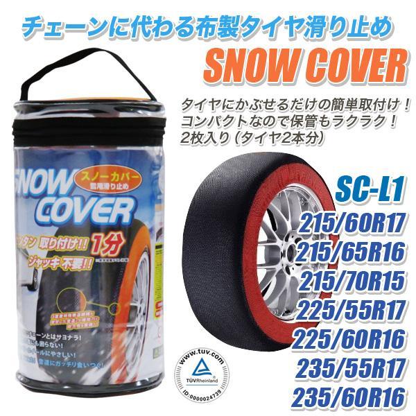 CAP:SC-L1 簡単 布製 タイヤチェーン スノーカバー 215/70R15 215/65R16 215/60R17 225/60R16 235/60R16 225/55R17 235/55R17