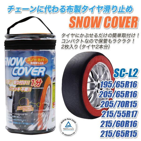 CAP:SC-L2 簡単 布製 タイヤチェーン スノーカバー 205/70R15 195/65R16 205/65R16 215/65R15 215/60R16 215/55R17