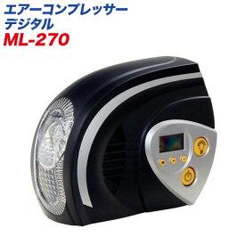 大自工業/Meltec:エアーコンプレッサー ポンプ 電動 DC12V用 オートストップ機能付き 空気圧チェック タイヤの空気入れ ML-270