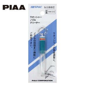 ワイパー PIAA ウインド ウォッシャーノズルクリーナー 角度調整 目詰まりの掃除に/PIAA HAN012/