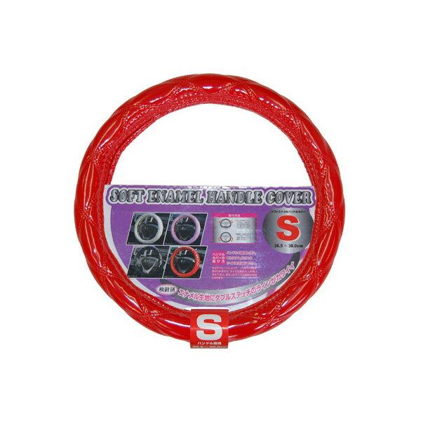 シーエー:ソフトエナメルハンドルカバー レッド Sサイズ ハンドル直径36.5cm〜38.0cm用/H-555/