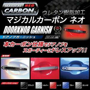 ハセプロ/HASEPRO マジカルカーボンNEO ドアノブガーニッシュ トヨタ3 高耐候ウレタン樹脂使用 スマートキー対応 本カーボン仕様 シルバー NDT-3S