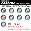 HASEPRO/ハセプロ:マジカルカーボン エンブレム 3箇所セット BMW レッド/CEBM-3R/