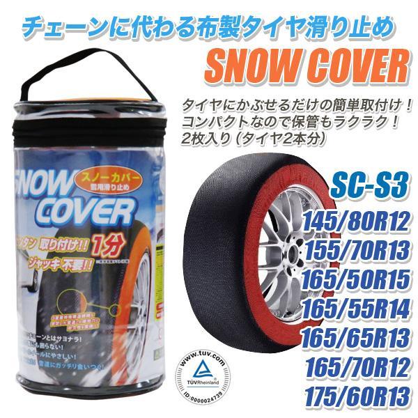 CAP:SC-S3 簡単 布製 タイヤチェーン スノーカバー 145/80R12 155/70R13 165/50R15 165/55R14 165/65R13 165/70R12 175/60R13