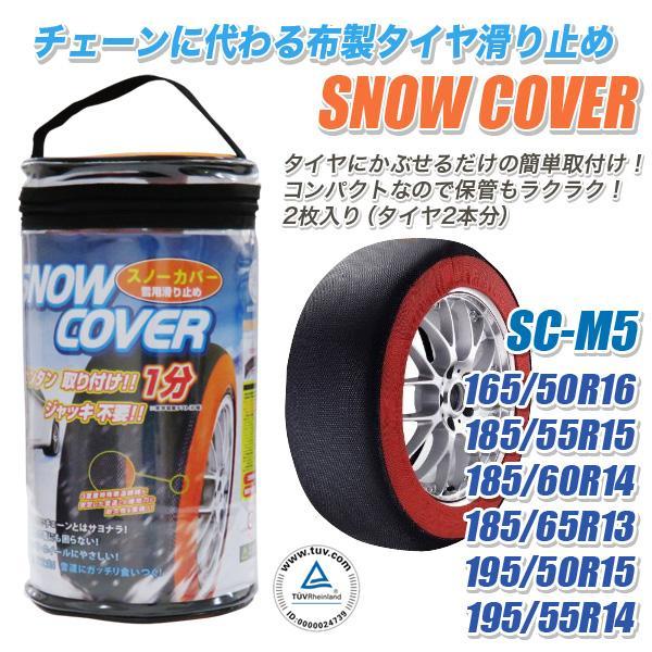 CAP:SC-M5 簡単 布製 タイヤチェーン スノーカバー 165/50R16 185/55R15 185/60R14 185/65R13 195/50R15 195/55R14
