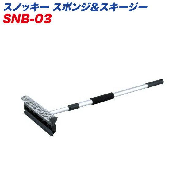 大自工業/Meltec:スノーブラシ スノッキー ベタ雪用 伸縮タイプ 710mm〜1230mm 洗車・雪かきに/SNB-03