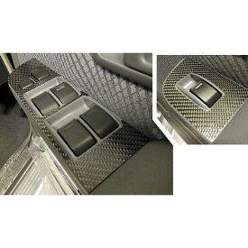 ハセプロ/HASEPRO マジカルカーボン ドアスイッチパネル 左右4箇所セット トヨタ ランドクルーザー 70系 カーボンシート ブラック CDPT-24