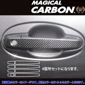 ハセプロ/HASEPRO マジカルカーボン ドアノブ トヨタ ヴィッツ 130系 本カーボン仕様 ブラック CDT-23