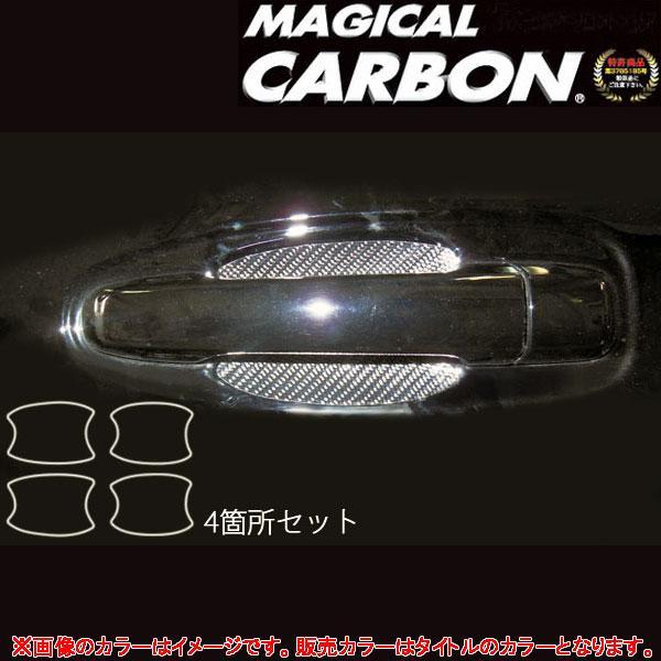 ハセプロ/HASEPRO マジカルカーボン ドアノブガード トヨタ ランドクルーザー プラド150 本カーボン仕様 ブラック CDGT-27