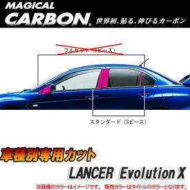 ハセプロ/HASEPRO マジカルカーボン ピラー スタンダードセット ノーマルカット 三菱 ランエボX カーボンシート ブラック CPM-61
