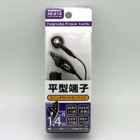 イヤホンマイク 平型端子専用 ハンズフリー 携帯電話 高感度マイク内蔵/カシムラ:AE-212