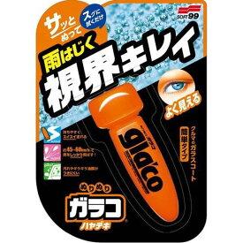ガラコ glaco 塗って乾いたタオルで拭くだけ簡単! ハヤデキ ガラスコート/ソフト99:G-97