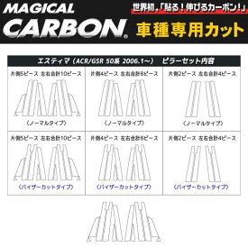 ハセプロ/HASEPRO マジカルカーボン ピラー スタンダードセット バイザーカット トヨタ エスティマ ACR/GSR50系 カーボンシート ブラック CPT-V24